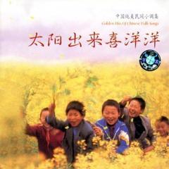 【音乐收藏】中国纯美民间小调集(合集) - Zwx8818 - Zwx8818