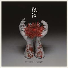 再与土泥艺术家scott chan沟通后,便选择制作双手和花,手上图案也是