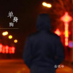 【单身狗】全部歌曲试听_西域刀郎_音乐专辑