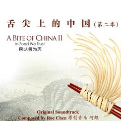 舌尖上的中国2: 民以食为天 原声音乐大碟 - 阿鲲图片