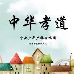 中华孝道 (儿童合唱版) - 中央人民广播电台少年广播合唱团图片