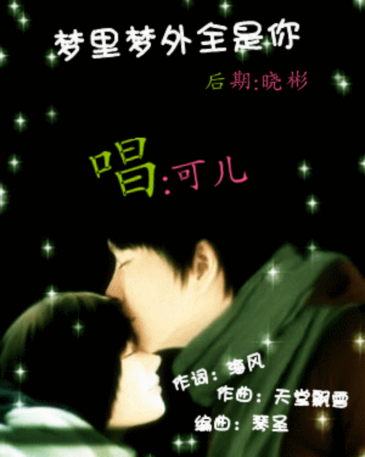 4906,梦里梦外梦幻镜(原创) - 春风化雨 - 春风化雨的博客