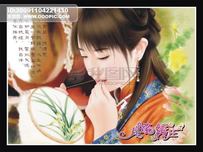 枫叶飘落,吹笛子的古典美女