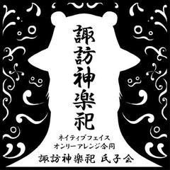 【INSTRUMENTAL】 NativeFlow-诹访神�S祀