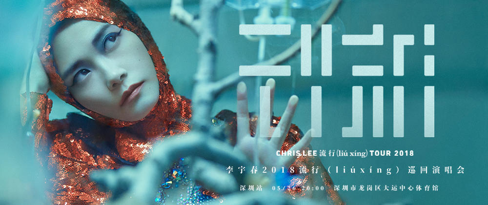 李宇春2018流行(liú xíng)巡回演唱会