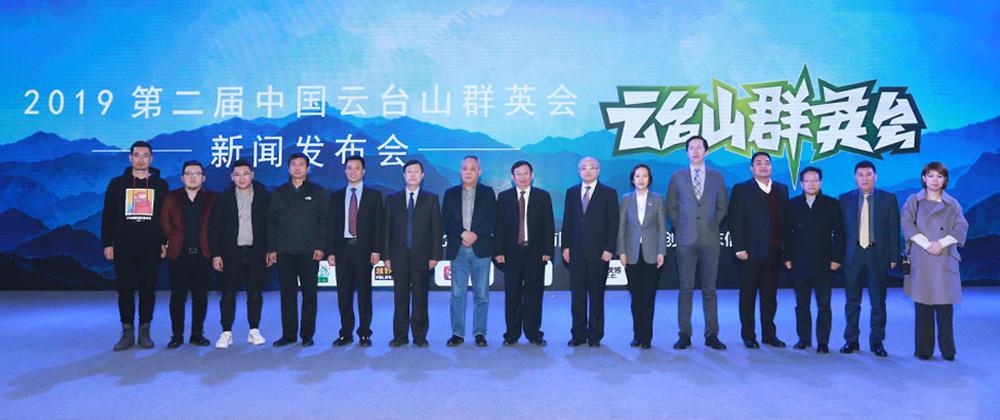 2019年云台山群英会盛大开启非凡之旅