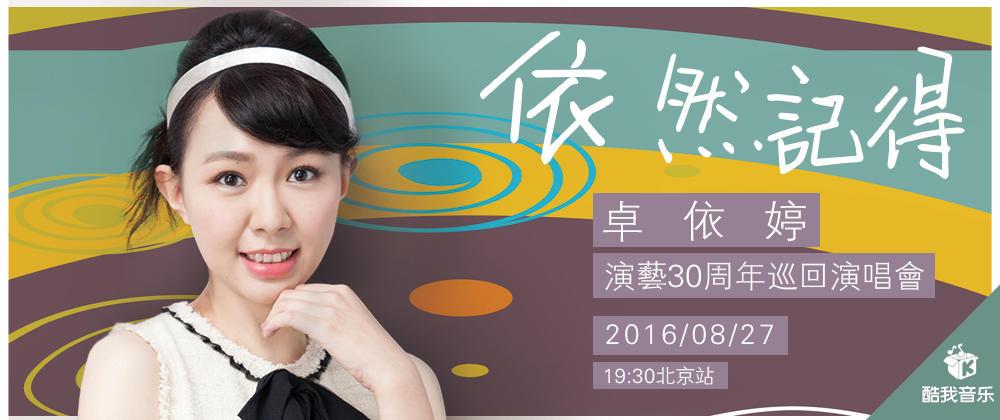 卓依婷北京演唱会
