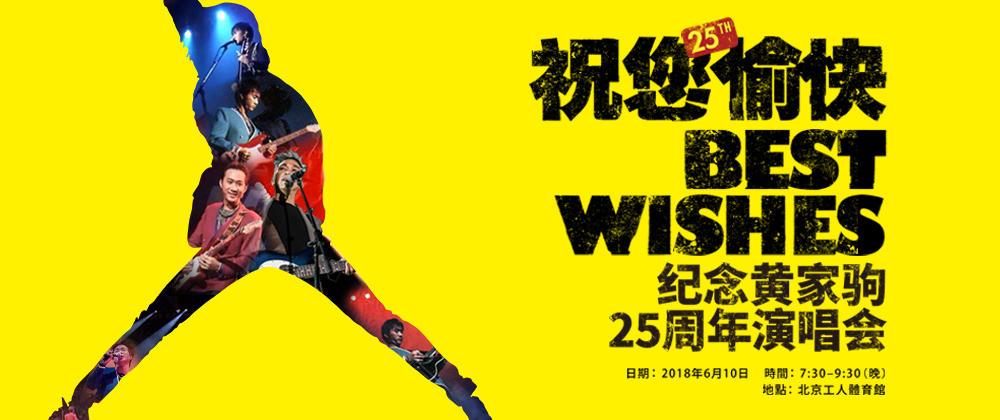 """""""祝你愉快""""黄家驹25周年纪念演唱会"""