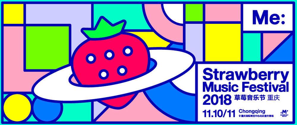 2018 重庆草莓音乐节
