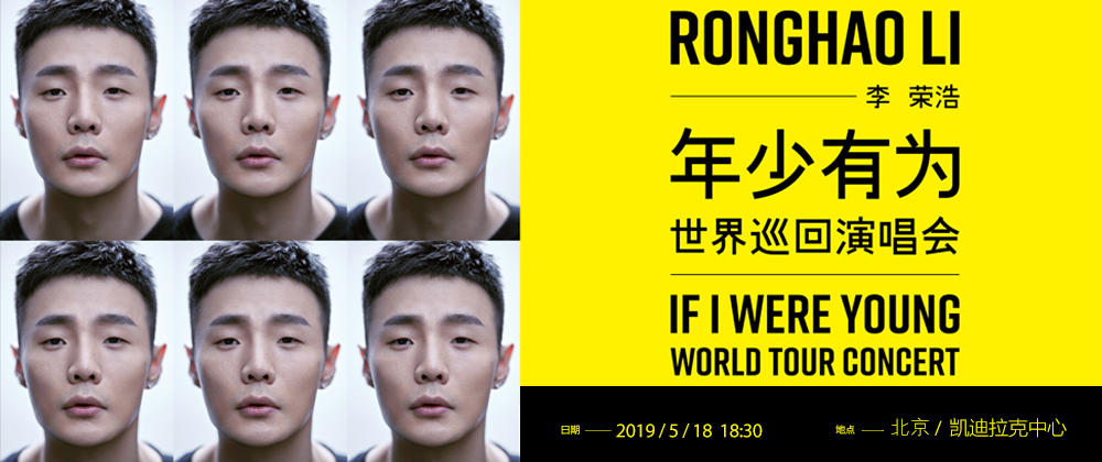 李荣浩 【年少有为】世界巡回演唱会