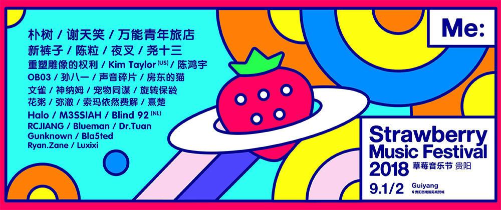 2018贵阳草莓音乐节