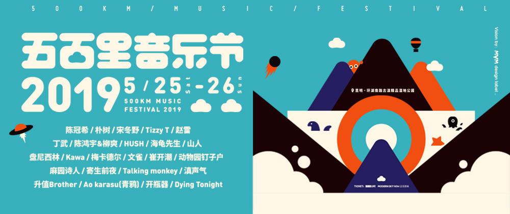 2019五百里音乐节-昆明