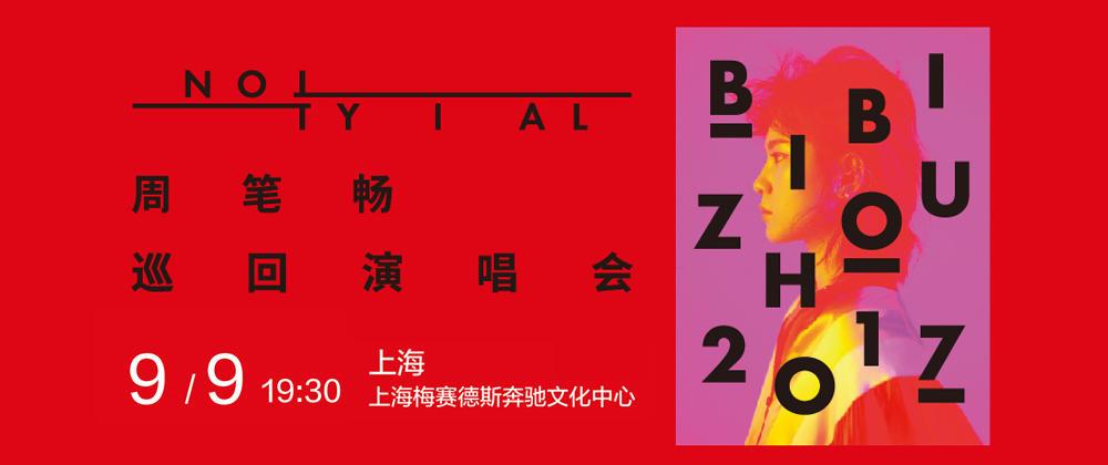 """2017周笔畅""""Not Typical""""巡演上海站"""