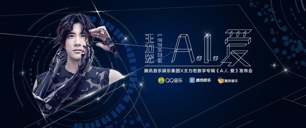 王力宏王力宏《A.I. 爱》发布会等你来