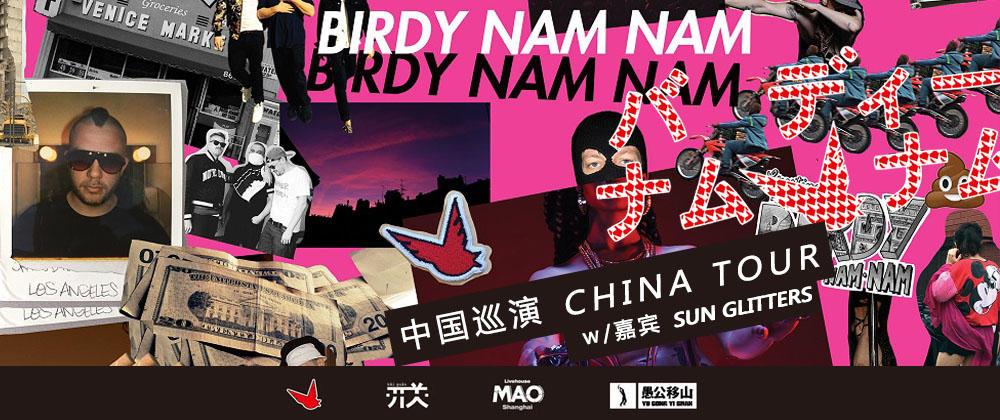 Birdy Nam Nam中国巡演