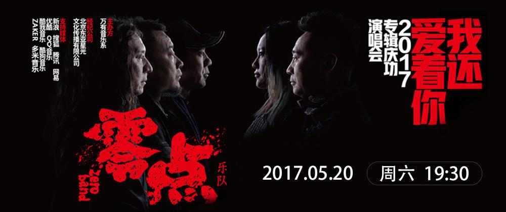 零点乐队北京演唱会
