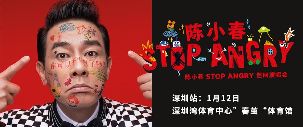 陈小春STOP ANGRY巡回演唱会-深圳站